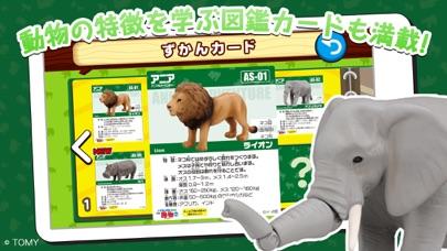 アニアどうぶつコレクション 箱庭風ジオラマ、子ども知育ゲームのおすすめ画像4