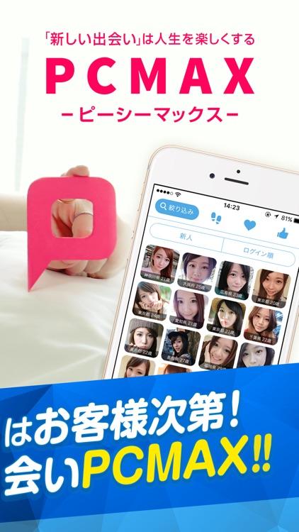 出会い、恋活を応援するアプリ PCMAX(ピーシーマックス)