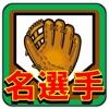 プロ野球クイズfor名選手列伝