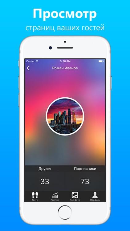 Гости из ВКонтакте - узнай, кто интересуется тобой screenshot-3