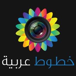 الخطاط - الكتابة على الصور خطوط عربية منوعة