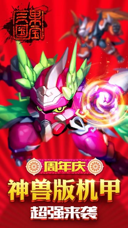 果宝三国 - 果宝特攻正版改编 机甲格斗手游