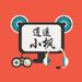 视频解说 for 逍遥小枫 - 独立游戏沙盒生存游戏高清播客攻略助手