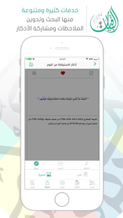 الباقيات أذكار - Azkar AlBaqiyat screenshot-3