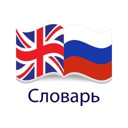 Russian Dictionary - English to Russian Translator