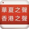 华夏之声 香港之声