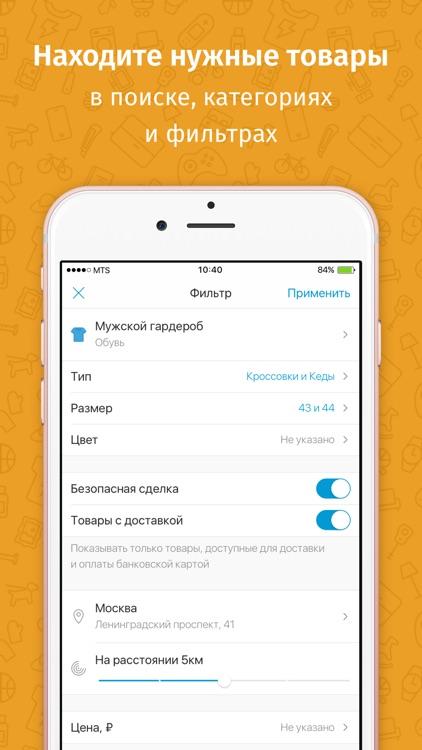 Юла – бесплатные объявления screenshot-3