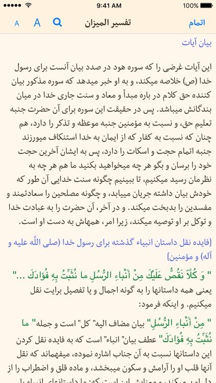 قرآن فارسی با تفسیرالمیزان - Quran Farsi & Almizan screenshot-3