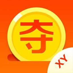 XY夺宝-全民云购一快夺宝