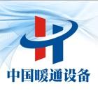 中国暖通设备网 icon