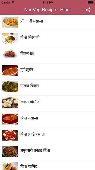 Non veg recipe in hindi app price drops screenshot 2 for non veg recipe in hindi forumfinder Images