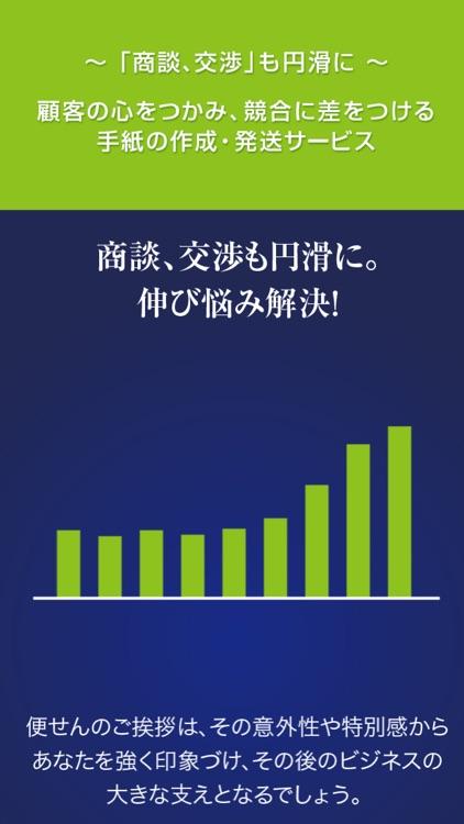 営業お礼状|ビジネスレターの作成・発送アプリ screenshot-4