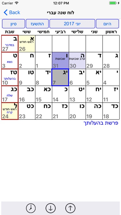 Esh Siddur אש סידור screenshot-3
