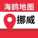 166.挪威地图-海鸥挪威中文旅游地图导航