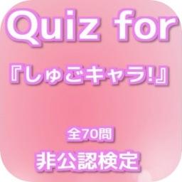 Quiz for『しゅごキャラ!』非公認検定 全70問