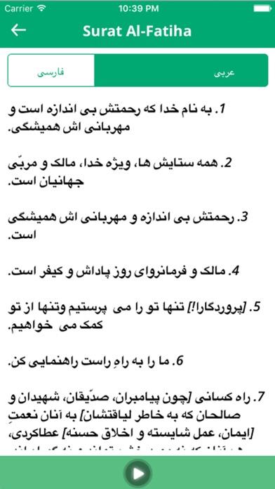Quran in Farsi - Listen and readScreenshot of 3