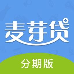 麦芽贷-分期版手机借款app