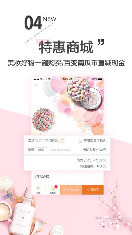 南瓜姑娘美妆-最in美妆资讯和化妆服务平台 screenshot-3