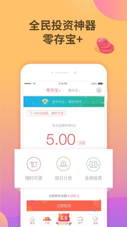 爱钱进-P2P网贷理财金融投资工具