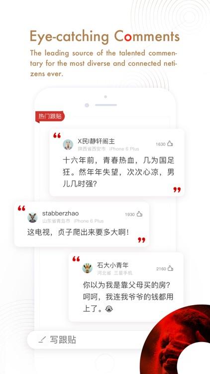 网易新闻 - 头条视频资讯阅读平台 screenshot-4