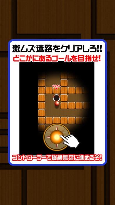 激ムズ迷路100紹介画像4