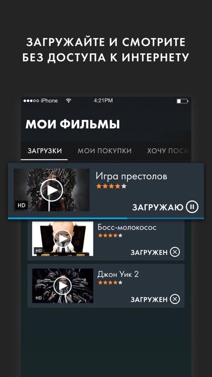 Okko Фильмы HD - кино и сериалы смотрите онлайн screenshot-3