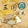 三国演义【有声朗读版】