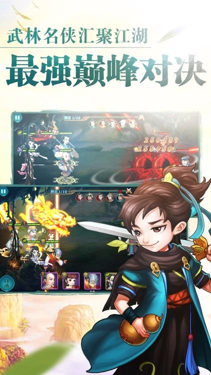 江湖(风云再起)金庸武侠游戏全集 screenshot-3