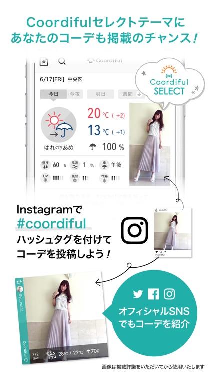 ファッション天気予報 Coordiful[コーディフル] screenshot-4