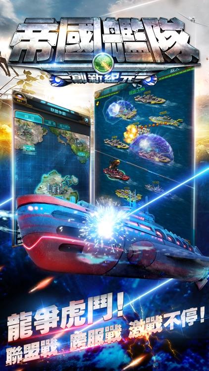 帝國艦隊-開啟戰艦世界新秩序 screenshot-3
