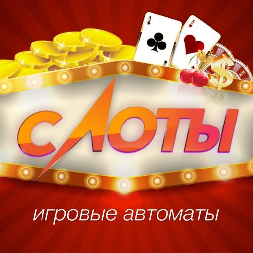 Игровые Автоматы Слоты - Азарт