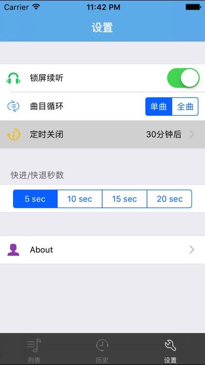 曾仕强演说精选-有声系列2 screenshot-4