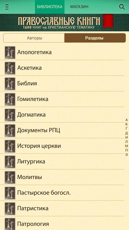 Православные Книги + Библия и Молитвослов