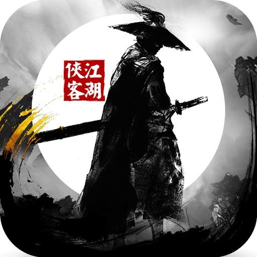 决战黑木崖(武打游戏)-正版授权,金庸群侠传