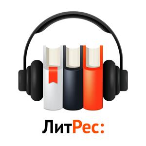 Слушай аудиокниги app