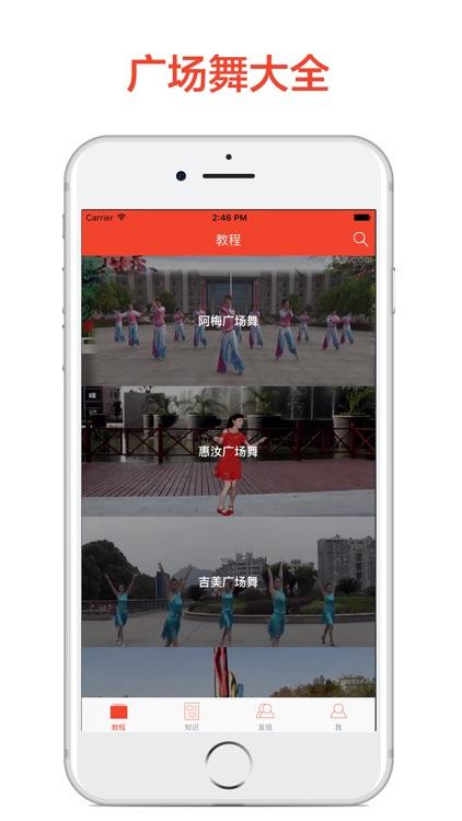 广场舞教学大全-专业高清视频教程