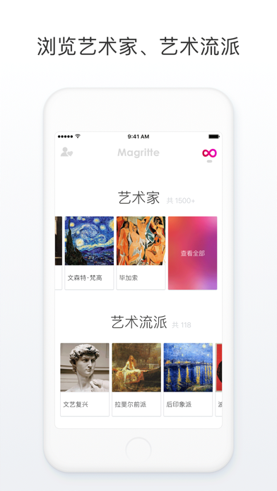 Magritte - 发现、收藏你喜爱的艺术品by Jarvis Tang (iOS