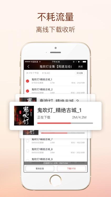 蜻蜓FM收音机 - 高晓松矮大紧指北 screenshot-3