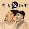 历史趣谈 - 趣味中国历史 - iPhoneアプリ