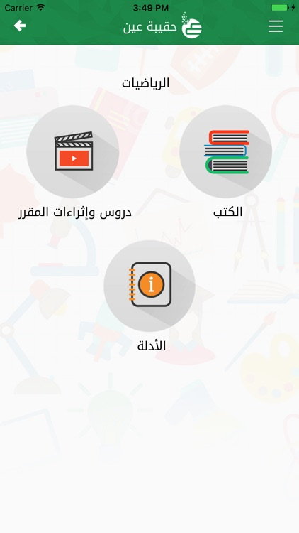 حقيبة عين screenshot-2