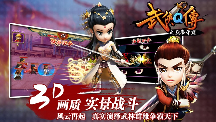 武侠Q传 screenshot-1