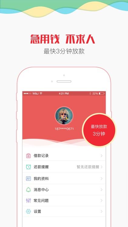 现金速借-借钱·手机借款小额贷款平台 screenshot-3