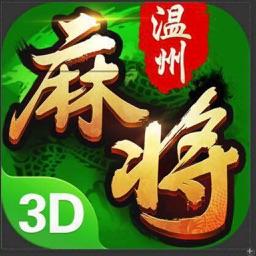 温州麻将3D