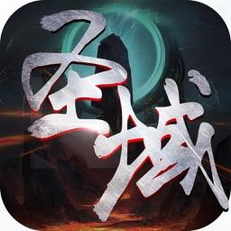 蜀山圣域-无限制国战手游