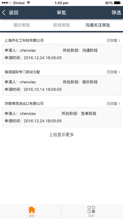 瑞诺国际app