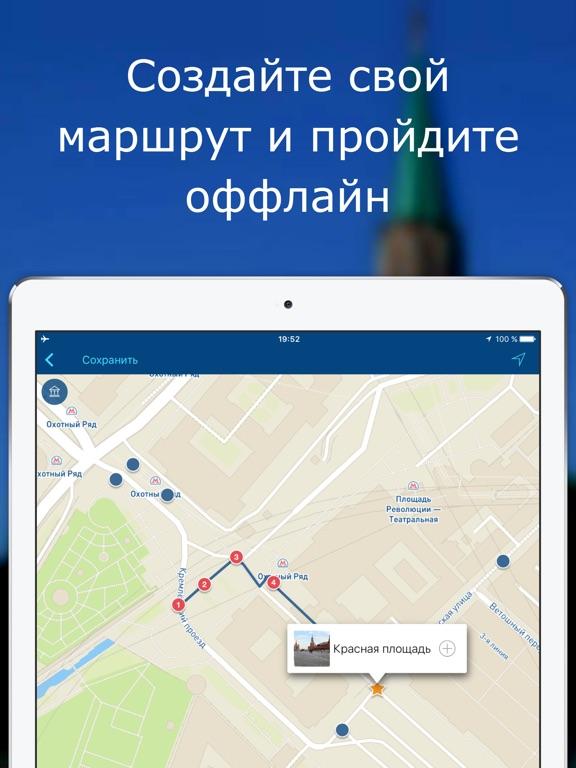Аудиогид и Путеводитель AZBO Скриншоты10