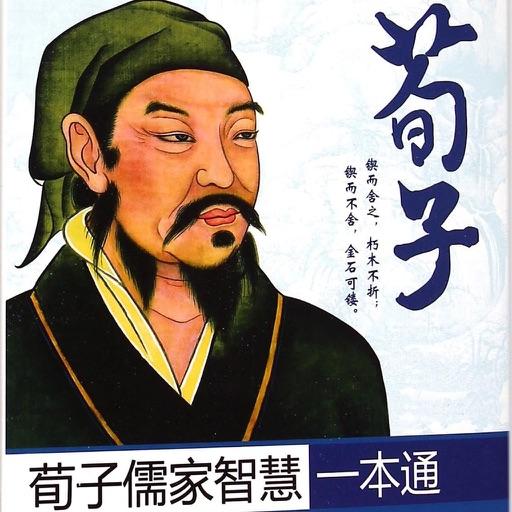 《荀子》--- 战国后期儒家学派最重要的著作