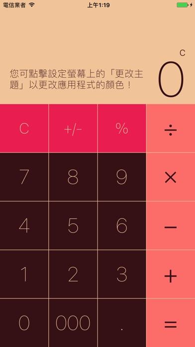 Calculacha - 簡單的折扣計算器屏幕截圖2