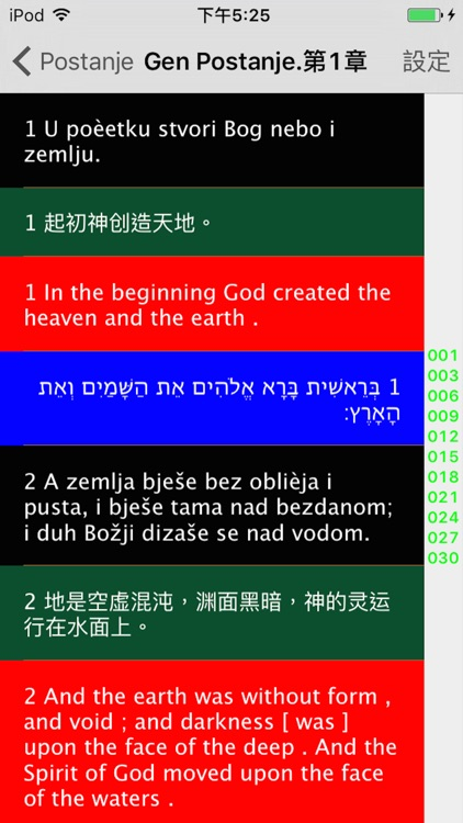 Serbian Audio Bible 塞尔维亚语圣经 screenshot-1