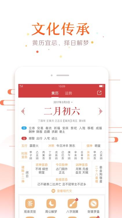万年历-日历天气农历黄历